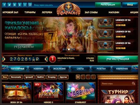 игровые автоматы фараон онлайн