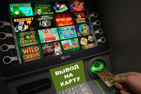 Игровые автоматы на карте казино вулкан вход по логину